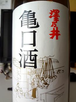 7.9*亀口酒*28-298.jpg