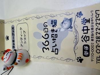 8.20*谷中堂*38-299.jpg