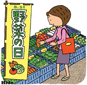 8.20*野菜の日*103.5-238.jpg