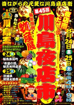 8.24・25*川島夜店市*48.jpg