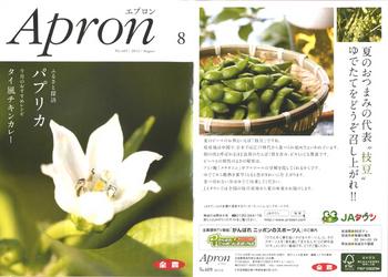 8.9*Apron/JAタウン-1*68.jpg