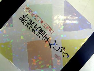 8.9*新潟地酒まんじゅう*25-238.jpg