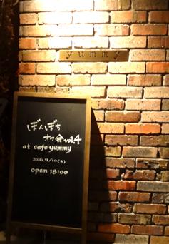 9.10*ぼんぼちぼちさん*オフ会42.5.jpg