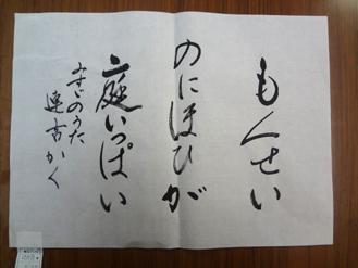 9.21*連吉氏*近代詩*25.jpg