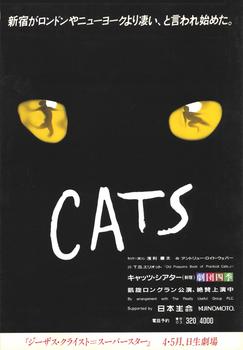 CATS**HANSでの広告*59.jpg