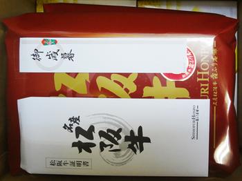 お歳暮・松阪牛*43.2-389.8.jpg