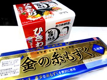 ひきわり納豆ともずく*28-298.jpg