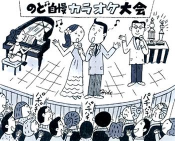 カラオケ大会*7.24.jpg