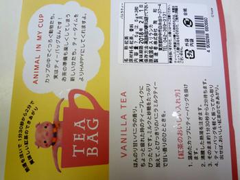スリランカ紅茶*37.5-354.jpg