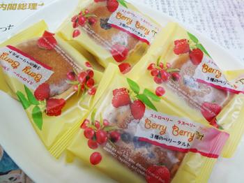ベリータルトが美味しい*32-.jpg