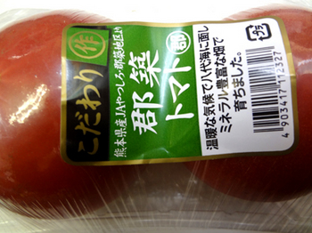 丸かじりトマトのつまみ*30-343.jpg