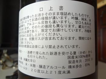 亀口酒/口上書*28-298.jpg