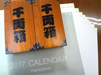 千両箱とカレンダー9*31.8-347.jpg