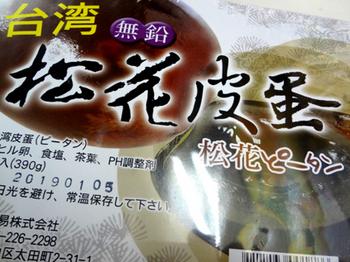 台湾/松花ピータン*36.6*393.jpg
