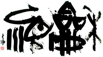 和順/荘子*59-423.jpg