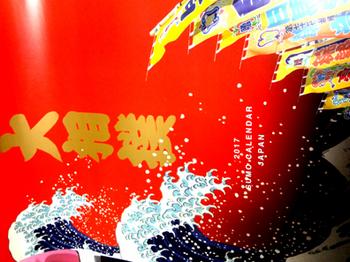 大相撲カレンダー表紙34-345.jpg