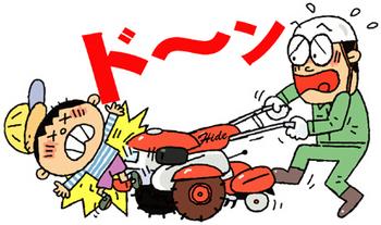 子供への接触事故*57-297.jpg