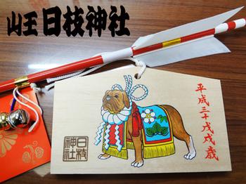 山王・日枝神社破魔矢と絵馬32.jpg