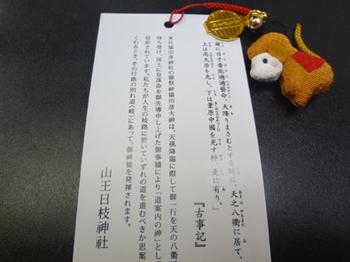 山王日枝神社*30-343.jpg