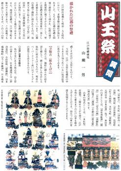 山王祭/日本三大祭*42.6-387.jpg