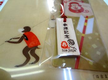 日枝神社*参拝記念*30-343.jpg