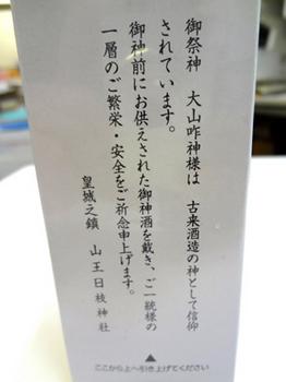 日枝神社のお酒*30-343**.jpg