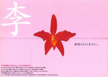 李香蘭-2*58.jpg