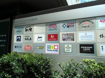 東京オペラシティビル内-1*5.5-272.jpg