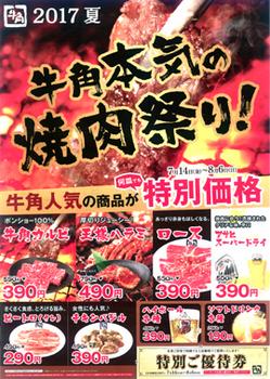 焼き肉チラシ*26.4-298.jpg