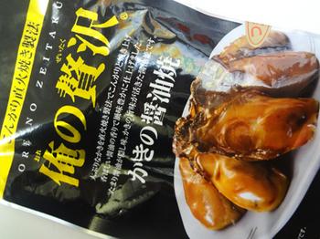 牡蠣*32.1-392.8.jpg