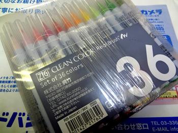 筆ペンが届く*30-343.jpg