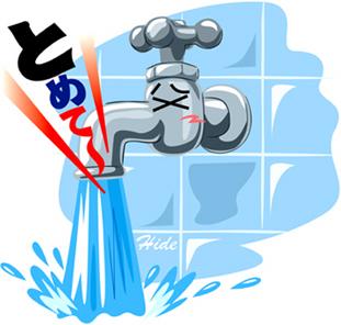節水!**13-270.jpg
