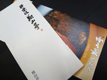 翔山亭*32-389.8.jpg