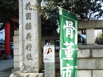 花園神社・あれから一週間が*9.89-387.6.jpg