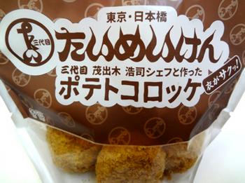 酒のつまみ?コロッケ320円*28-298.jpg