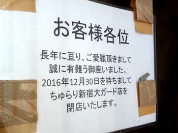 閉店した/ちゅらり*45-342.jpg