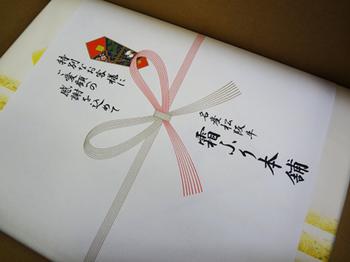 霜降り本舗の贈り物*32-389.8.jpg