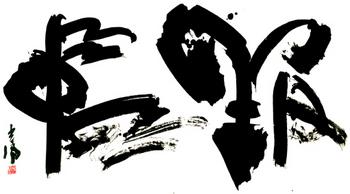 養中/荘子*58-425.jpg