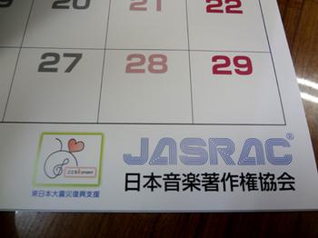 JASRACカレンダー*30-343.jpg