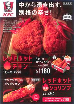 KFC*23.5-237.jpg