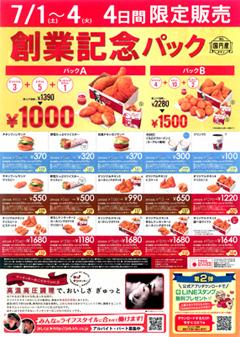 KFC*ウラ*23.5-237.jpg