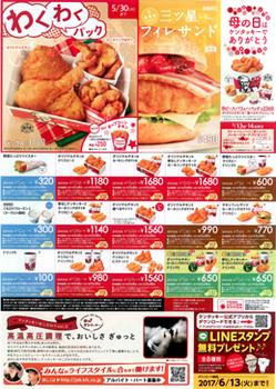 KFC*ウラ*25.3-275.jpg