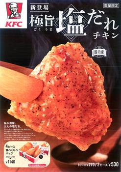 KFCチラシ5.12折り込み*25.3-274.jpg