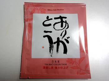 Mitsuo Aida Museum/日本茶30-343.jpg