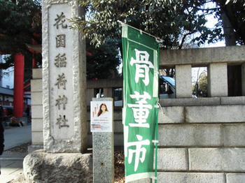 1.21*花園神社・骨董市*7.72-3376.jpg