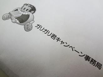10.11*ガリガリ君事務局*25-238.1.jpg