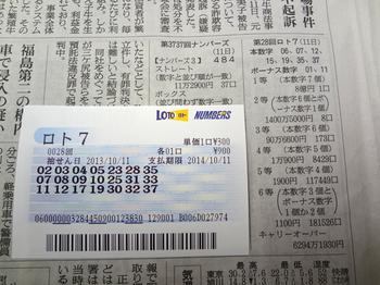 10.13*ロト7*51.2.jpg