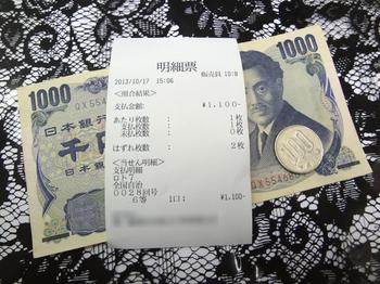10.17*ロト7*当っても千円単位*51.2.jpg