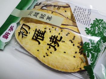 11.21*川越銘菓・初雁焼*31.5-378.1.jpg