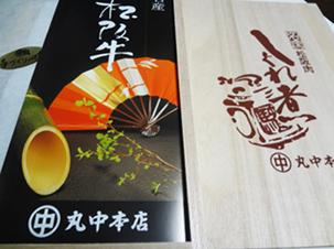 11.25*松阪牛しぐれ煮*23-200.6.jpg